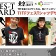 東京インターナショナルタップフェスティバル